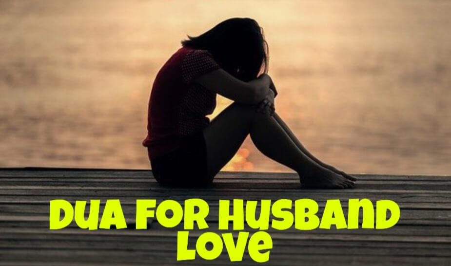Dua for husband love