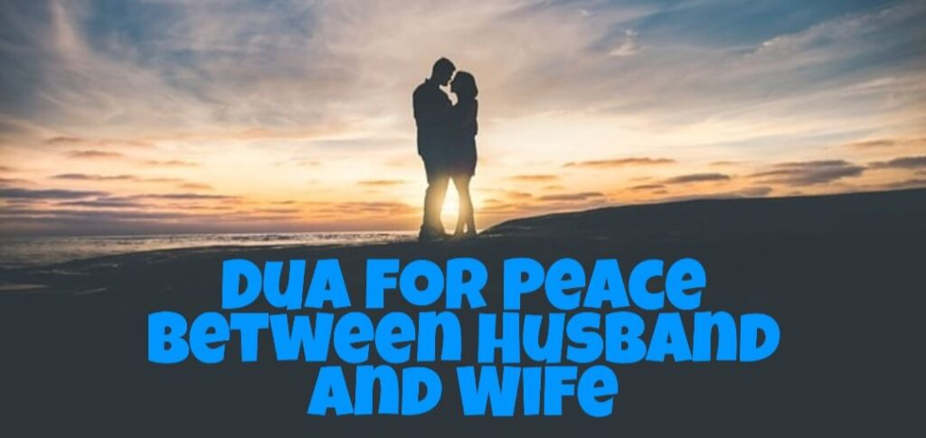 Dua for peace between husband and wife