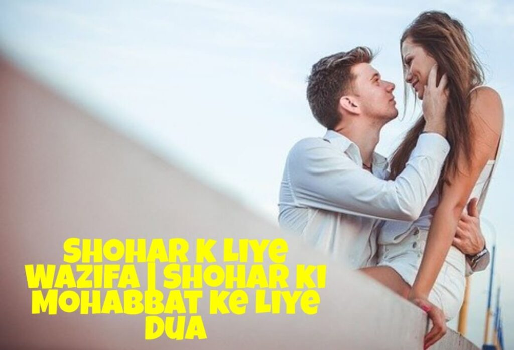 Here is the post of Shohar k Liye Wazifa or Shohar ki Mohabbat ke Liye Dua that helps to those wives who wants to solve the problems in between their husbands