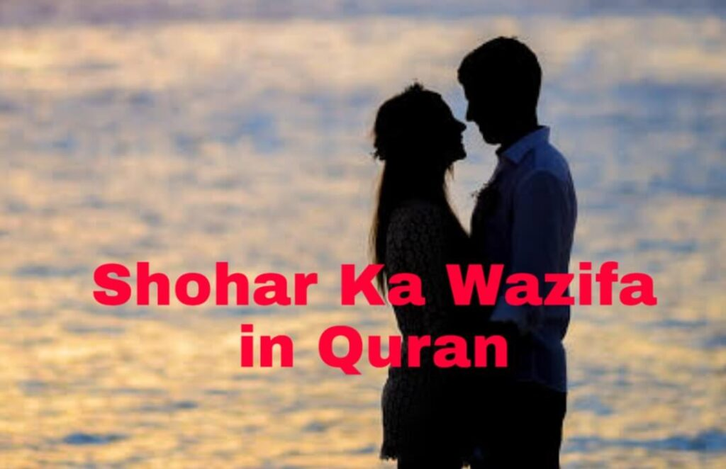 Shadi Ka Wazifa in Quran