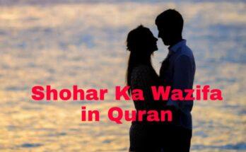 Shadi ka wazifa