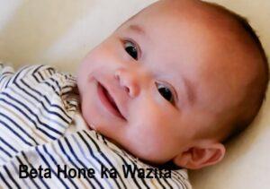 Beta Hone ka Wazifa